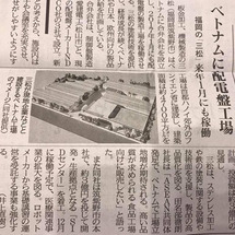 西日本新聞に取り上げ…