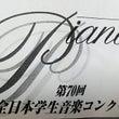 【ピアノコンクール】…