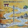 金沢マラソン前夜祭
