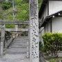 田村大元神社(福島県…