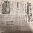 埼玉新聞に掲載されま…