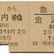 金沢から東京都区内ゆ…