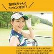 ゴルフ雑誌「ワッグル…