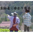 整体学校 川崎 高齢…