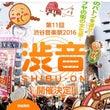 渋谷音楽祭  渋音 …