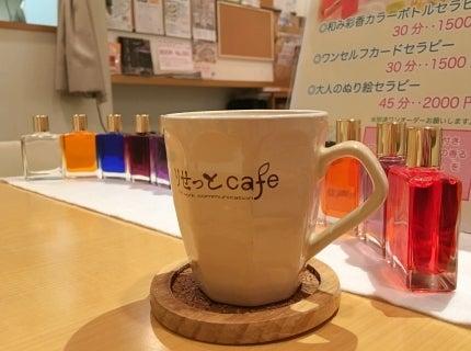 りせっとcafe
