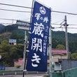 澤乃井蔵開き2016…