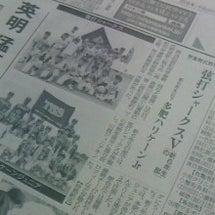 毎日新聞に載りました