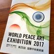 国際平和美術展に出展…