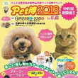 Pet博 2016 …
