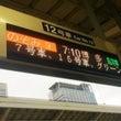 広島へ ・・・1日目