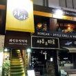 ワインと共に韓国スタ…