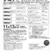 【RC】タミヤチャレ…