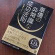 華僑の成功法則