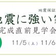 富士市原田見学会11…