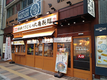 讃岐 釜揚げうどん 丸亀製麺 武蔵小杉店