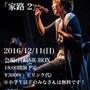 12月!宮崎ライブの…