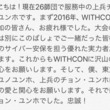 WITHCON公式F…