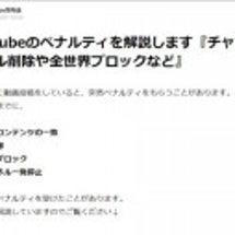 youtubeペナル…
