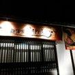 つけ麺酒家 SAKU…