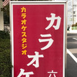 岩槻 カラオケ六本木…