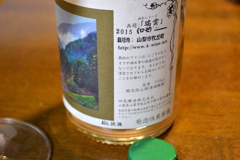四恩醸造(株)  瑞雲(ロゼ)
