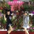 日本女子博覧会 20…