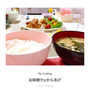 My Cooking