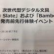 11/1発売予定!B…