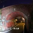 煉瓦橋(横河原線・第…