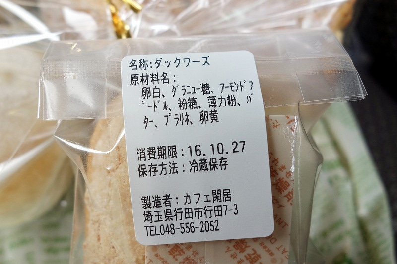 ダックワーズ(220円)パン工房KURA 行田市