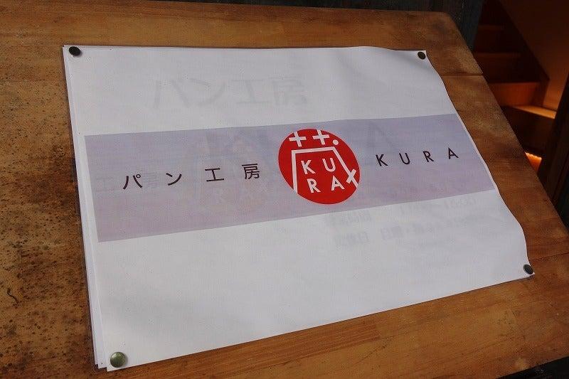 新しいロゴマークが完成 パン工房KURA
