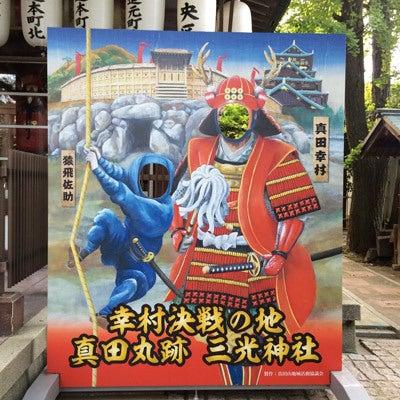 三光神社顔出しパネル