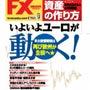 FX攻略.com12…