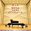 アルカスピアノコンク…