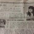 『北海道新聞』さんに…
