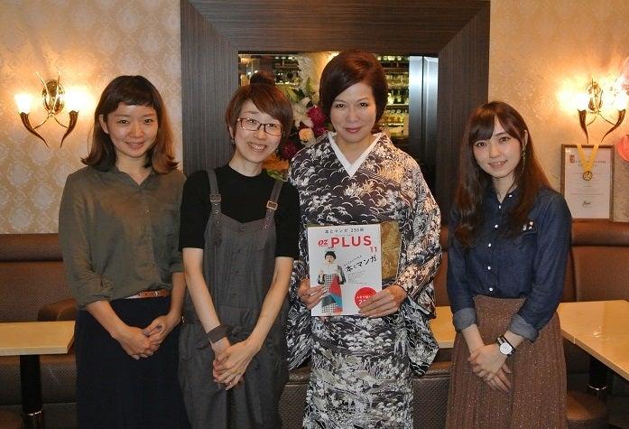 OZmagazinePLUS 取材 伊藤由美ママら