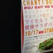 笹塚キャンティにサラ…