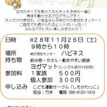 11/26 親子ヨガ…