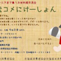11/12 三世代コ…