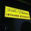 ハレベトナム