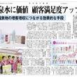 旬刊 旅行新聞