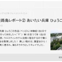 旅♡【淡路島レポート…