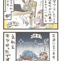 【ママの求人】ワ~ナ…