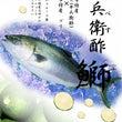 【宮崎の魚】へべスブ…