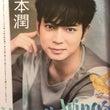月刊テレビ誌