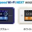 UQ WiMAX 国…