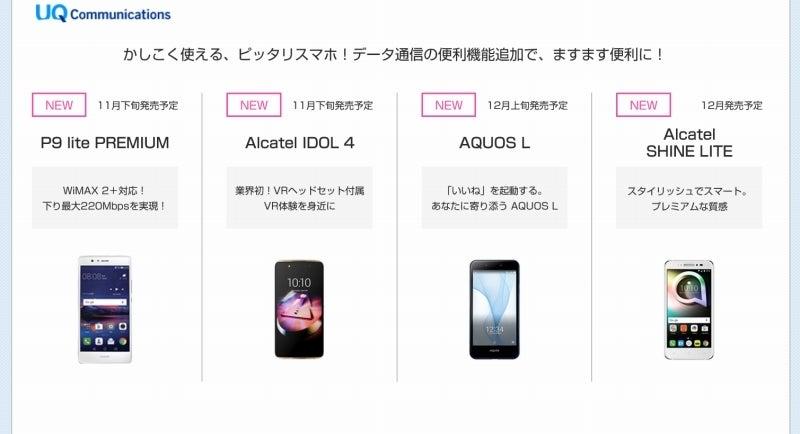 UQ mobile 2016年秋冬最新モデル