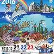 >>東京湾大感謝祭2…