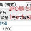 IPO直前初値予想 …